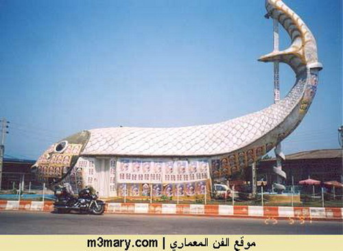 Fish Building In Iran